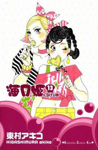 File:Kuragehime-4744929.jpg