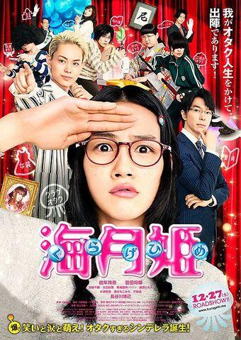 File:Kuragehime movie poster.jpg
