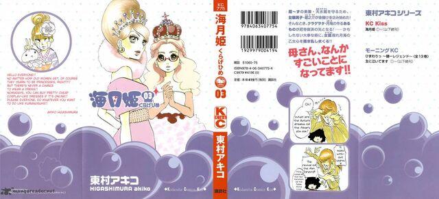 File:Kuragehime-1921819.jpg
