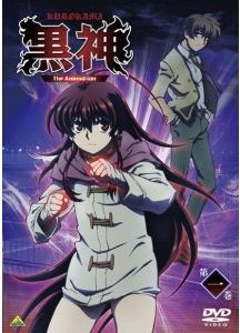 File:Kurokami-DVD-j-1-fcover.jpg