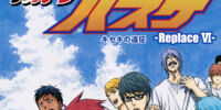 Kuroko no Basuke -Replace 6- The Expedition of Miracles