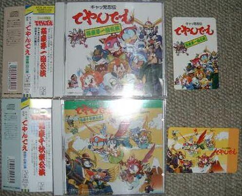 File:Kyattou Ninden Teyandee CDs Kit.jpg