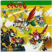 Nekoza Senshuuraku Kouen - CD Cover
