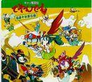 Kyattou Ninden Teyandee - Nekoza Senshuuraku Kouen CD Release Anniversary