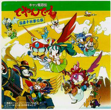 File:Nekoza Senshuuraku Kouen - CD Cover.jpg
