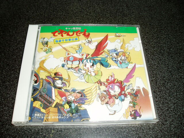 File:Nekoza Senshuuraku Kouen - CD Box.jpg