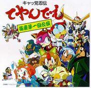 Nekoza Dai Ikkai Kouen - CD Cover