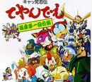 Kyattou Ninden Teyandee - Nekoza Dai Ikkai Kouen CD Release Anniversary