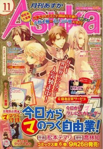 File:Asuka11-2008.jpg
