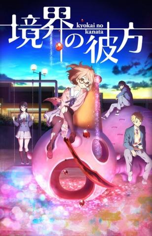 File:Kyoukai no Kanata.png
