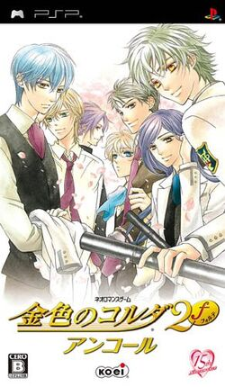 PSP-Konjiki.no .Corda .2f.Encore-jpn