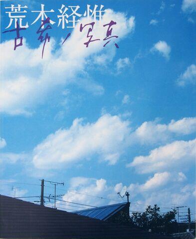 File:Koko no Shashin book.jpg