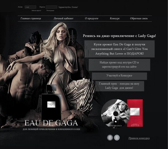 File:Eau de Gaga - Russian campaign 2014.jpg