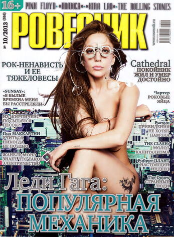 File:Pobecunk magazine - October 2013.jpg