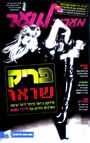 Hebrew Magazine - Israel (May 25, 2011)