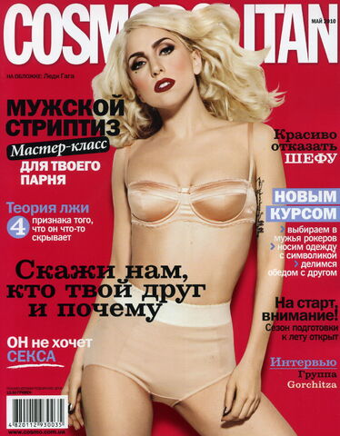 File:Cosmopolitan Ukraine May 2010 cover.jpg