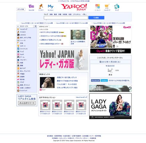 File:Gagadoll Yahoo! Japan 001.png