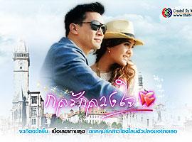 Kol Rak Luang Jai