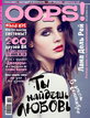 Oops Magazine 2015