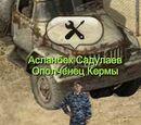 Асланбек Садулаев