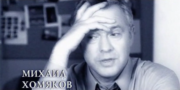 File:Mikhail Khomyakov.png