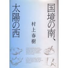 File:Harukami.jpg