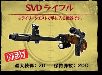 File:Svd rifle jp.png