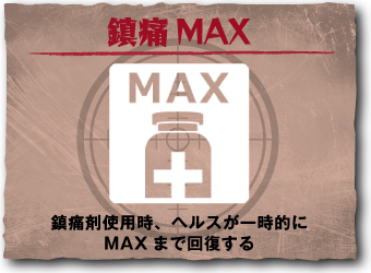 File:Analgesia max.png