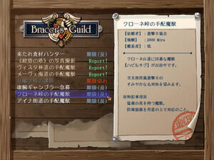 Bracer guild quest board sc-vista