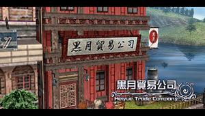 Heiyue trade company