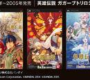 Gagharv Trilogy (series)