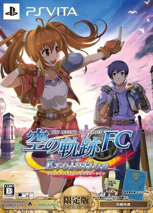 Sora no kiseki evo limited cover