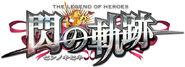 Sen no Kiseki logo