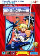 Dragonslayer - loh1 megadrive cover