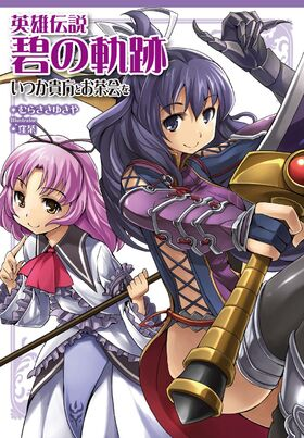 Ao no kiseki gaiden 1 novel cover