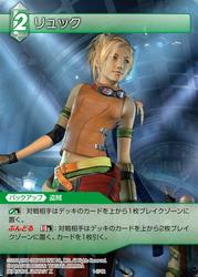 Rikku 1-074R