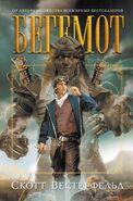 Behemoth russian