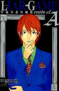 Liar Game Roots of A Cover