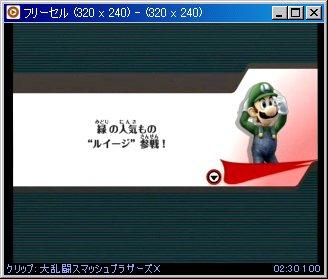 File:Luigi confirm2.jpg