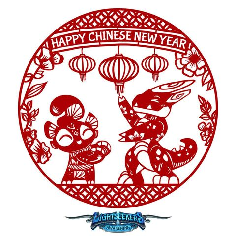 File:Happy Chinese New Year 2017.jpg
