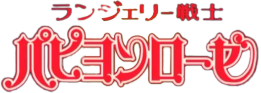 File:Papillon Rose logo.png