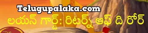 File:The-Lion-Guard-Return-Of-The-Roar-Telugu-Dubbed-Movie.jpg