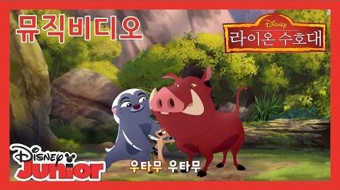 Utamu (Korean)