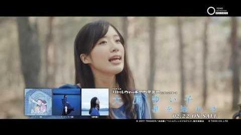 大原ゆい子「星を辿れば」ミュージックビデオ(Short Ver