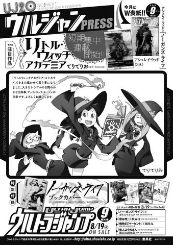 File:Little Witch Academia Manga magazine announcement.jpg