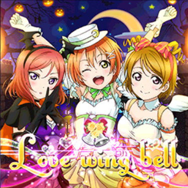 File:Love Wing Bell.png