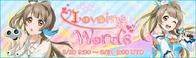 Loveing Words EventBanner
