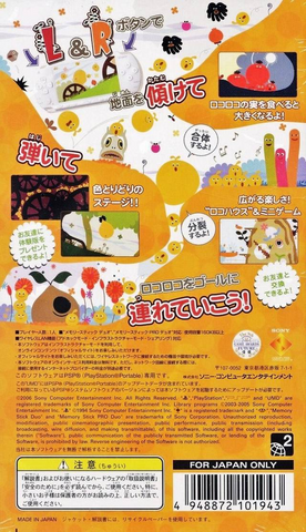 File:LocoRoco Japanese Cover (Back).png