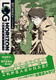 Log Horizon Novel Cover Volume 1