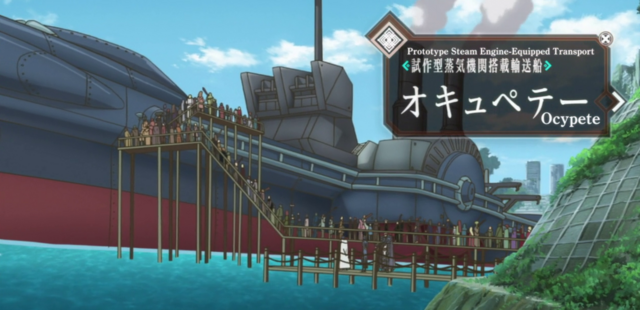 File:Ocypeteboat.png